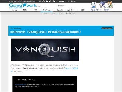 ヴァンキッシュに関連した画像-02