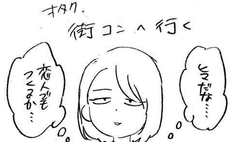 オタク 婚活 街コン 体験漫画 SSR リア充に関連した画像-01