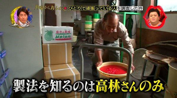 梅ジャム 職人 昭和 駄菓子 梅の花本舗 廃業 に関連した画像-04