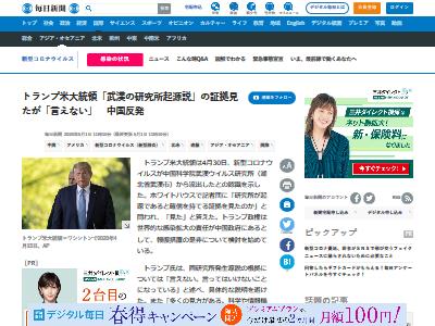 トランプ大統領 新型コロナ 武漢の研究所 流出 証拠に関連した画像-02