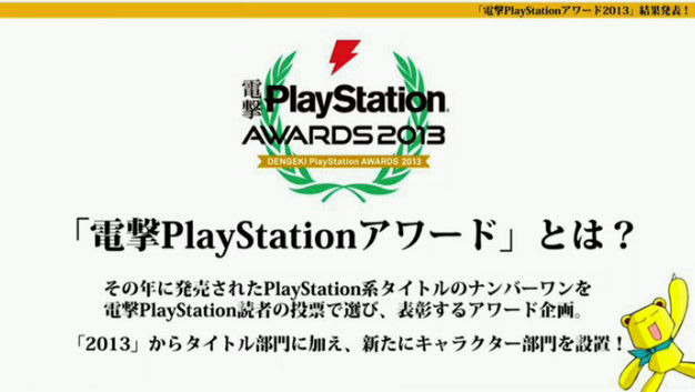 電撃PlayStationアワードに関連した画像-01