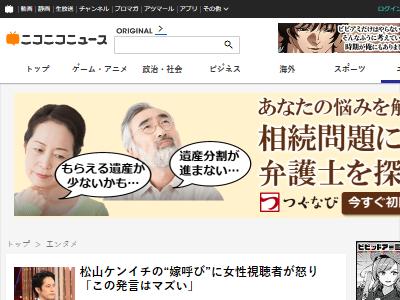 松山ケンイチ 嫁 炎上 叩き フェミ 女性に関連した画像-02