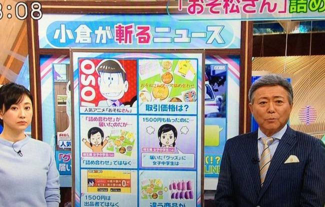 おそ松さん とくダネ! フジテレビ 詰め合わせ 詐欺に関連した画像-01