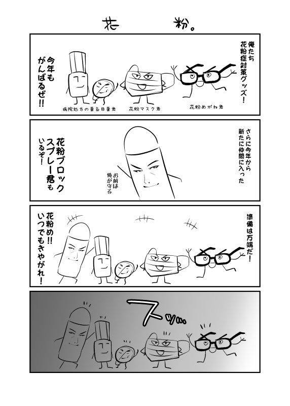 花粉 花粉症 漫画 破壊力に関連した画像-03
