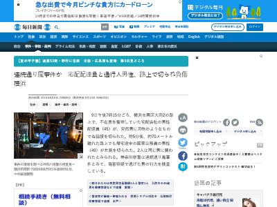 連続通り魔事件 宅配配達員 通行人男性 路上 横浜に関連した画像-02