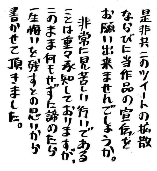 岡児志太郎 デゾルドル 宣伝 打ち切り 編集 出版業界 ジャンヌ・ダルク 百年戦争に関連した画像-03