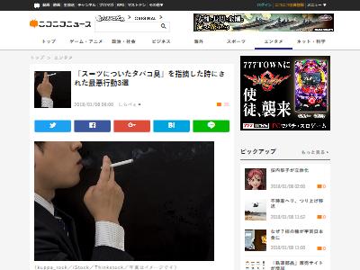 タバコ臭いに関連した画像-02