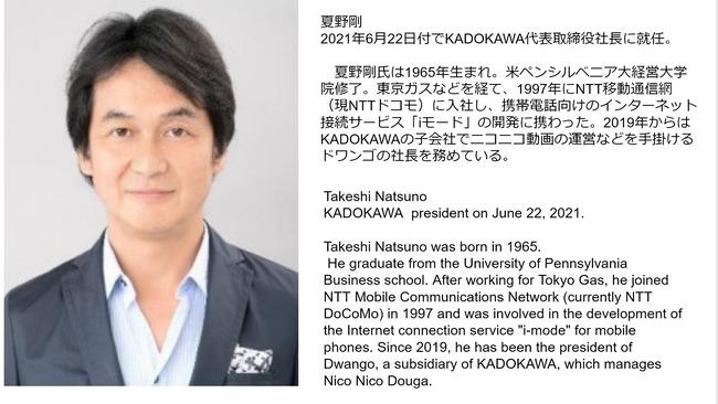 KADOKAWA 角川 夏野剛 表現 規制 漫画 基準 GAFAに関連した画像-02