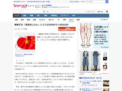 差別 正当化 差別おじさん 増殖 日本に関連した画像-02