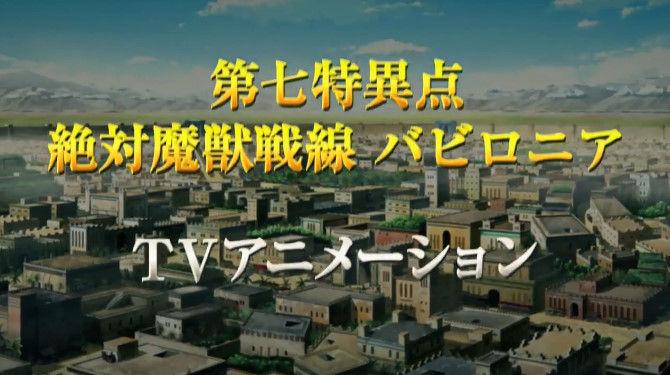 FGO Fate グランドオーダー TVアニメ化 劇場アニメ化に関連した画像-05