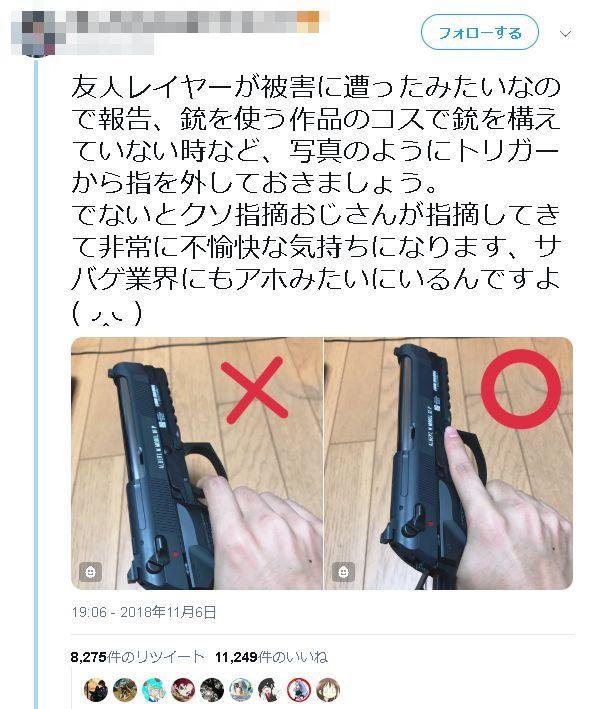 コスプレイヤーは 銃 を持つ手を気をつけないととんでもないことに