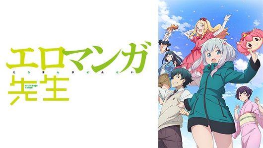 エロマンガ先生OVAに関連した画像-01