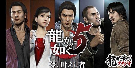【速報】『龍が如く3』、『龍が如く4』、『龍が如く5』のリマスター版がPS4で発売決定!