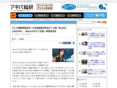 ブラックラグーン AbemaTV 全話 一挙放送 連載再開 記念に関連した画像-02