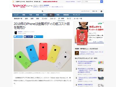 低コスト版iPhoneに関連した画像-02