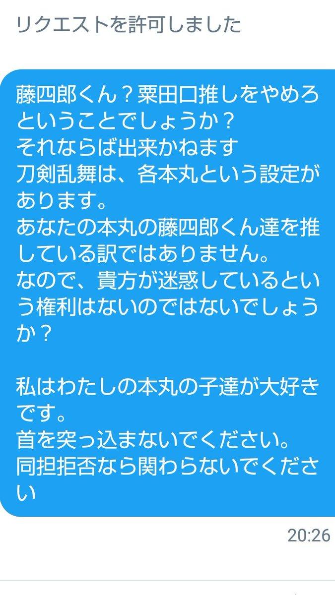 刀剣乱舞 藤四郎 同担拒否 彼女 恋人 ツイッターに関連した画像-04