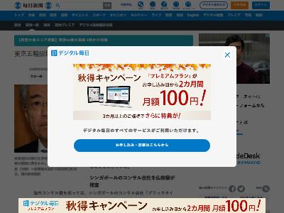 五輪招致委員会 9億円 文書不明に関連した画像-02