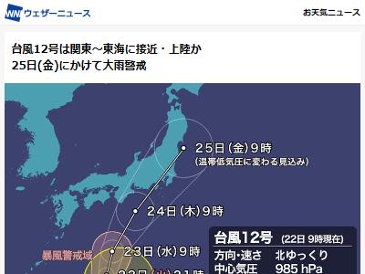 台風 関東 日本 上陸に関連した画像-02