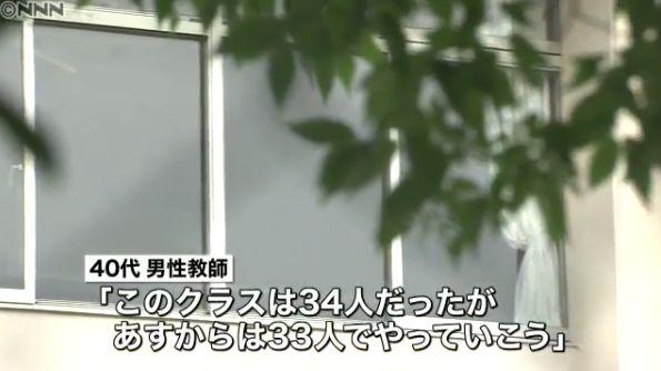 飛び降り 自殺 暴言 小学校 教師 いじめに関連した画像-02