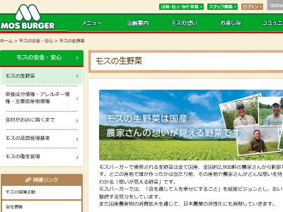 韓国 韓国メディア モスバーガー 日本産食材 日本 放射能に関連した画像-04