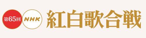 西川貴教 水樹奈々 紅白歌合戦に関連した画像-01