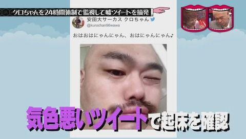 安田大サーカスのクロちゃんがカツラを被った結果、とあるイケメン声優に似てると話題にwwwww