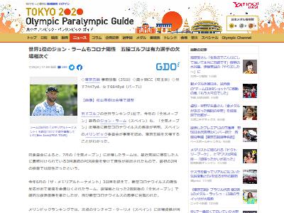 東京五輪ゴルフジョン・ラーム欠場に関連した画像-02
