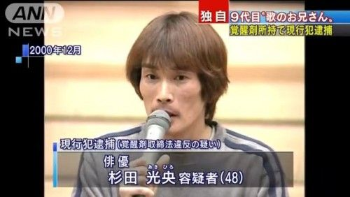 NHK おかあさんといっしょ うたのお兄さん 覚せい剤 逮捕 杉田光央 杉田あきひろに関連した画像-05