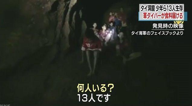タイ 洞窟 少年グループ発見に関連した画像-01