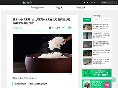 ご飯 米 米離れ 消費量 農林水産省に関連した画像-02