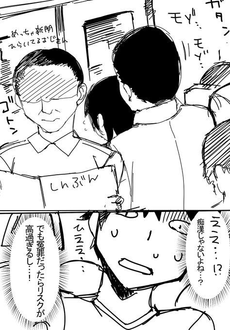痴漢 エロ漫画家 新聞 撃退に関連した画像-03