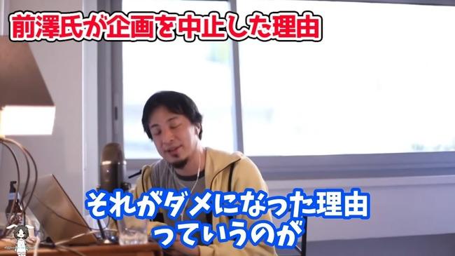 ひろゆき 前澤友作 児童養護施設 PC 寄付 中止 理由 暴露に関連した画像-01