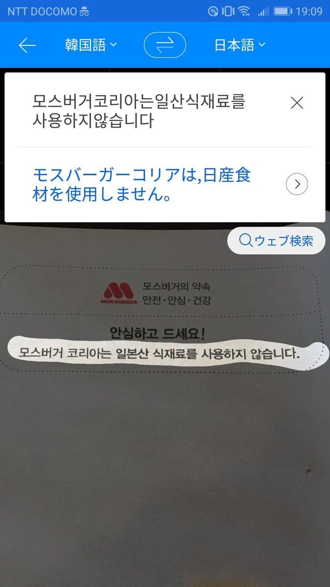 韓国 韓国メディア モスバーガー 日本産食材 日本 放射能に関連した画像-03