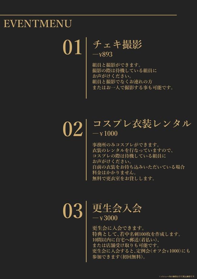 任侠カフェ ヤクザ 極道 コンセプトカフェ 懲役太郎 名古屋に関連した画像-05