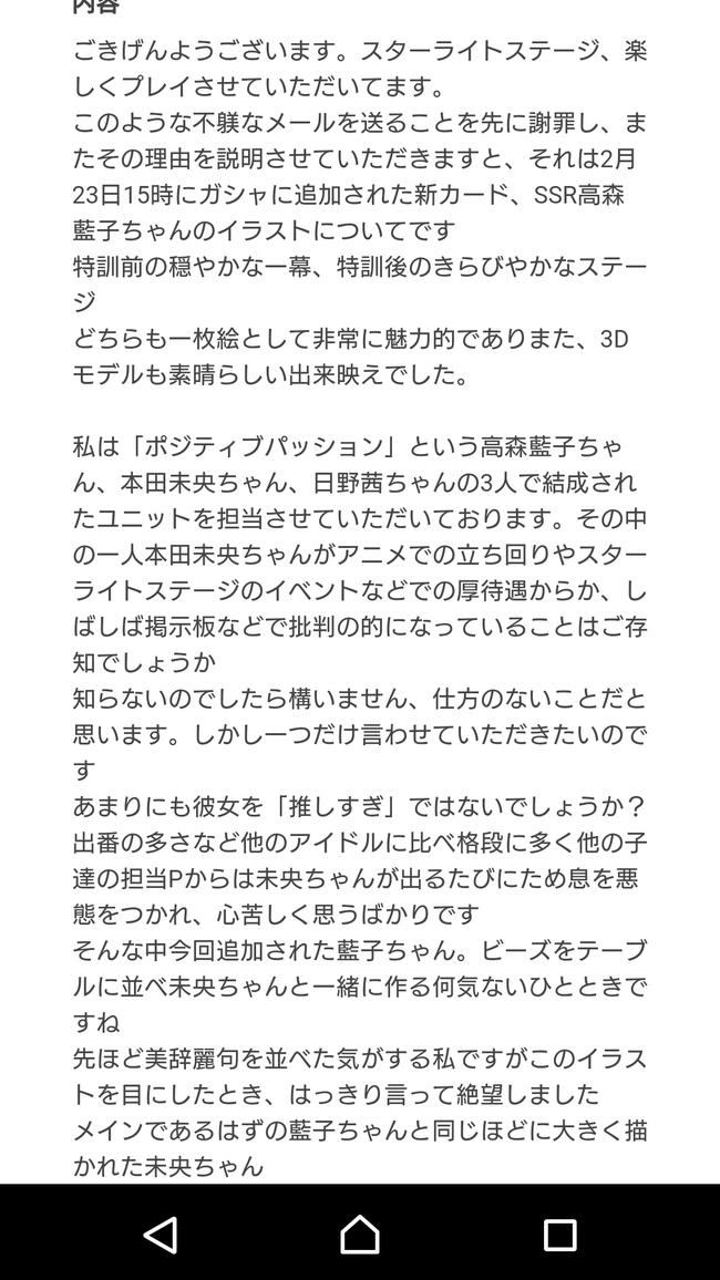 デレステ 限定SSR 神谷奈緒 本田未央 いらない ヘイト に関連した画像-04