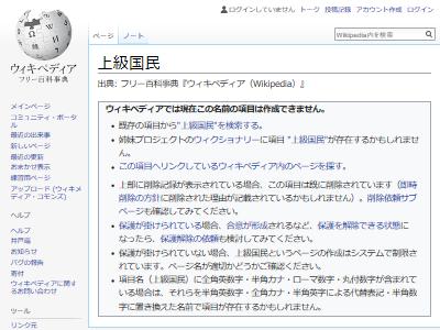 Wikipedia 上級国民 削除に関連した画像-02