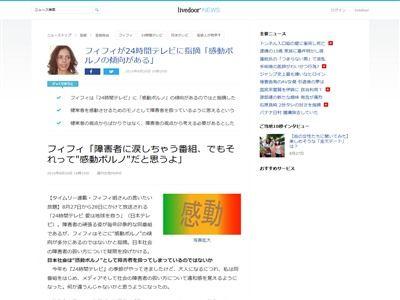 24時間テレビ フィフィ 感動ポルノに関連した画像-02