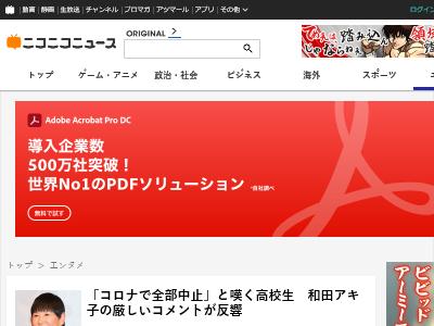 和田アキ子 コロナ禍 高校生 イベント 中止 新型コロナウイルスに関連した画像-02
