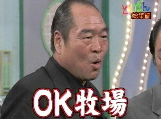 ガッツポーズ ガッツ石松 張本勲 卓球 水谷隼 選手 OK牧場に関連した画像-01