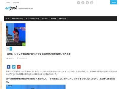 日テレ 偏向報道 安倍総理に関連した画像-02