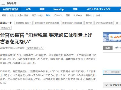 菅官房長官 消費税 増税に関連した画像-02
