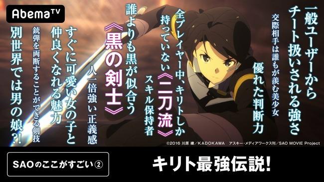 ソードアートオンライン SAO キリト イキリト 画像 AbemaTVに関連した画像-03