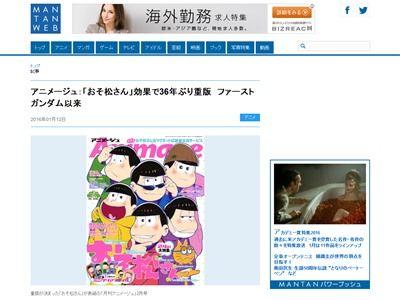 おそ松さん アニメージュ 重版 機動戦士ガンダム マチルダ 転売 徳間書店 クリアファイルに関連した画像-02
