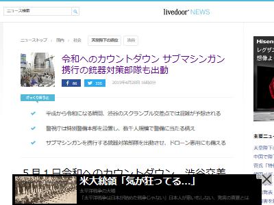 平和 令和 カウントダウン 渋谷 警備 サブマシンガン スクランブル交差点に関連した画像-02