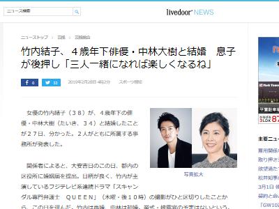 竹内結子 中林大樹 結婚 に関連した画像-02