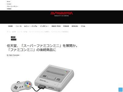 任天堂 スーパーファミコンミニ 噂 発売 年末に関連した画像-02