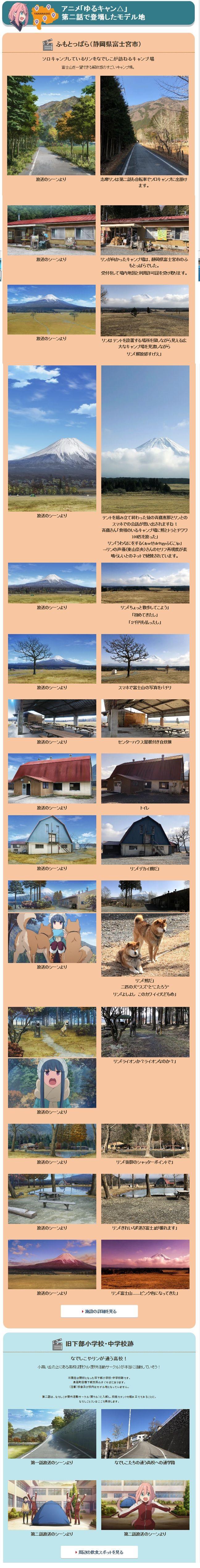 ゆるキャン 聖地 山梨県 紹介サイトに関連した画像-02