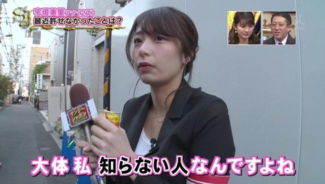 宇垣美里 アナウンサー 友達 増える 知らないに関連した画像-04