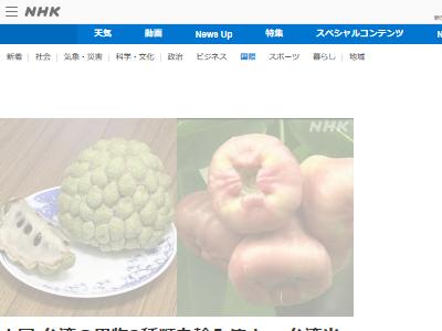 中国 台湾 果物 輸入停止 嫌がらせに関連した画像-02