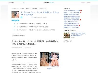 えびせん ドレス 女性 SNSに関連した画像-02